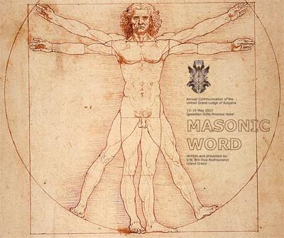 masonic-word-2011s