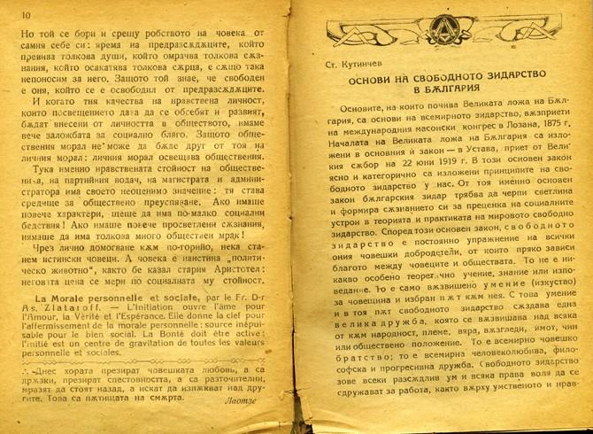 sz_22006zlatarovs2
